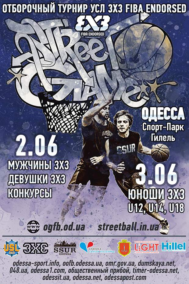 1527530524 odessa poster1